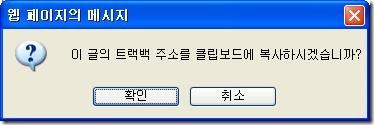 copy_trackback_url_1