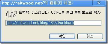 copy_trackback_url_3