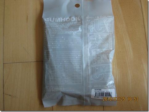 gumhook2