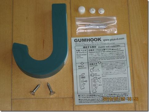 gumhook4