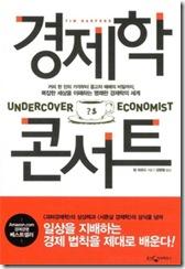 undercover_economist