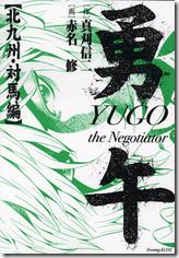 『용오』 규슈,대마도편 (c) 2005 Kodansha Ltd.