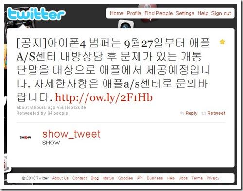 범퍼 제공 관련 KT의 트위터 공지