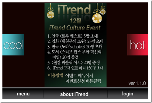 iTrend 앱