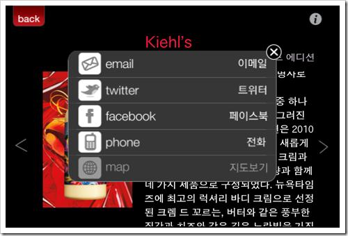 itrend_app6