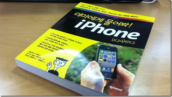 더미에게 물어봐! iPhone