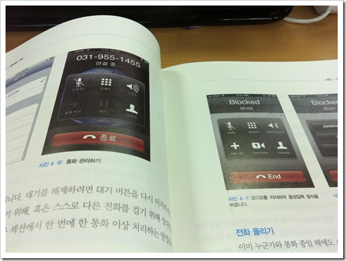 iphone_for_dummies3