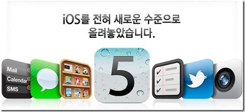iOS5_2
