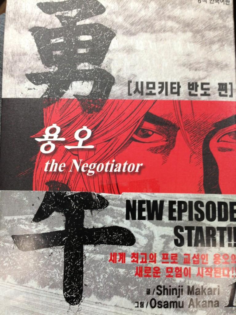 """""""용오 the Negotiator"""""""