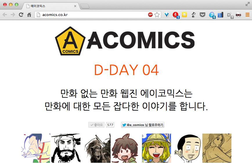 """""""에이코믹스"""" 티저 사이트 (2013-08-04 현재)"""