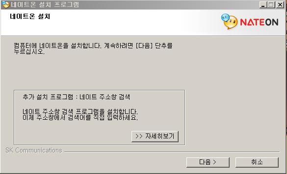 네이트온 5.0 설치 화면 중