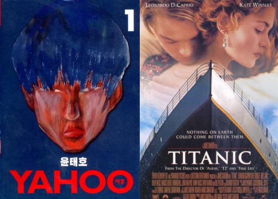 [야후](1998)에 참고한 영화 [타이타닉] (제임스 카메론, 1997)