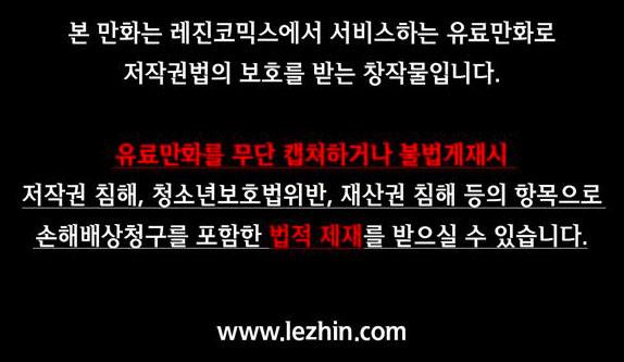 lezhin_2_10_lezhincomics-against-priacy