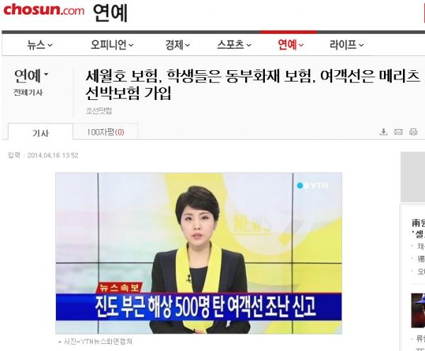 조선일보: 세월호 보험, 학생들은 동부화재보험, 여객선은 메리츠 선박보험 가입