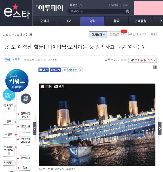이투데이: [진도 여객선 침몰] 타이타닉,포세이돈 등 선박사고 다룬 영화는?