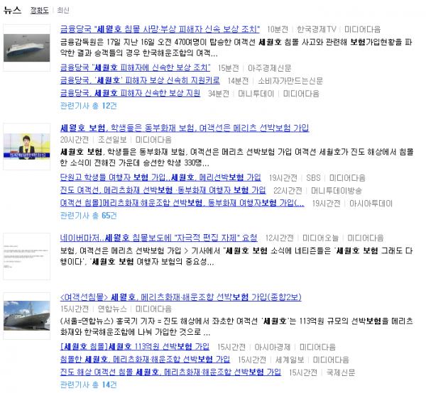 """미디어다음, """"세월호 보험"""" 검색결과. 2014-04-17 10:00"""