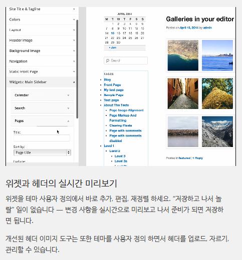 워드프레스 3.9에서는 위젯 설정도 미리보기할 수 있다