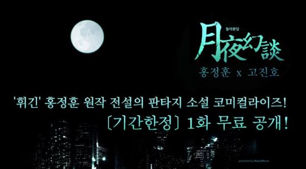 월야환담 (홍정훈 글, 고진호 그림)