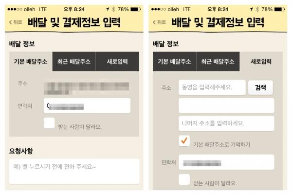 """""""배달의 민족"""" 앱의 배달 정보 입력 화면"""