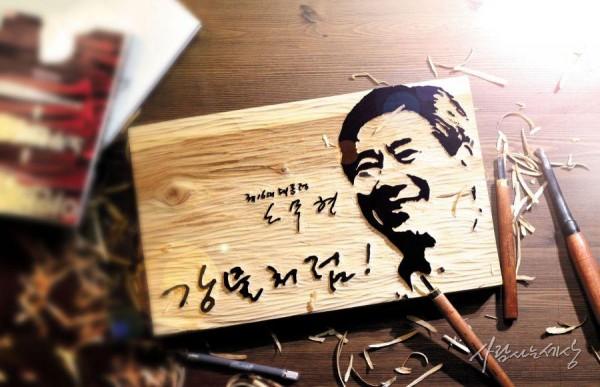 """""""강물처럼"""", 서민호, 노무현사료관"""