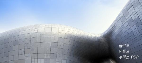 박원순 후보는 이런 건축물을 지을 생각은 없는 듯  (출처: 동대문디자인플라자 홈페이지)