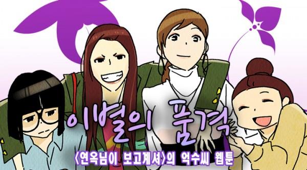 """""""이별의 품격"""", 해마 글, 억수씨 그림, 레진코믹스"""