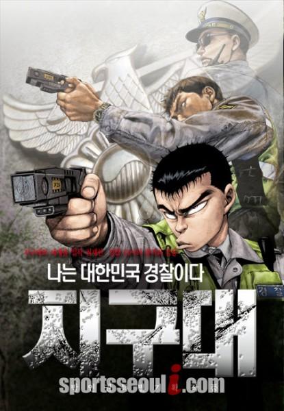 """박인권 신작 만화 """"지구대"""""""