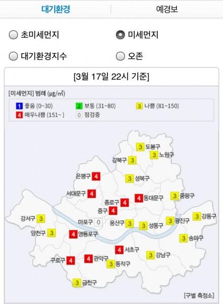 모바일 서울 대기환경 사이트