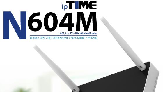ipTime N604M 공유기. 솔직히 좀 오래되긴 했다. (...)