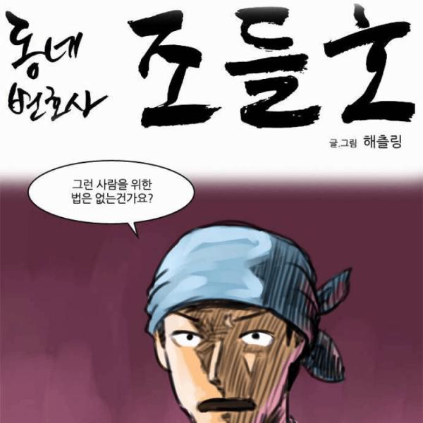 동네 변호사 조들호